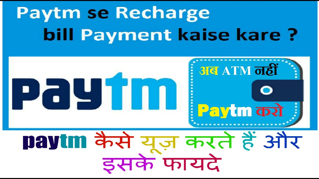 (Hindi/Urdu) How to use paytm and its Benefits- Mobile recharge (paytm#1)