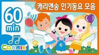[키즈 동요] 캐리앤송 인기동요 모음 | 동요 모음 듣기 60분 | CarrieAndSong
