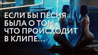 �������� ���� Ольга Бузова - Неправильная (Если бы песня была о том, что происходит в клипе) ������