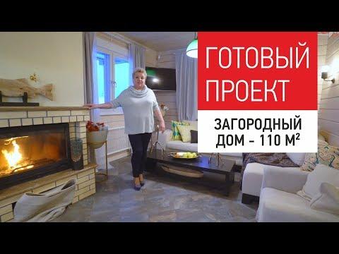 Дизайн интерьера загородного дома в Ленинградской области. Обзор готового интерьера. Румтур