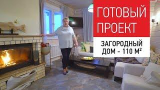 Дизайн интерьера загородного дома в Ленинградской области - 110 кв.м. Обзор готового интерьера.
