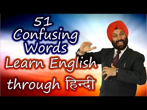 51 Confusing English Words | Learn English through हिन्दी । TsMadaan
