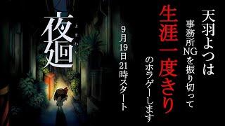 【夜廻】超絶ビビりの人生初ホラゲー【VTuber / 天羽よつは】