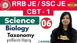 Class 06 ||#RRB JE/SSC JE/CBT - 1 || Science || Biology || By Amrita Ma'am | Taxonomy