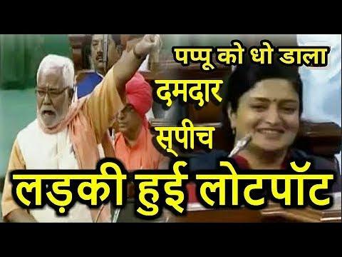 "हुकुमदेव ज़ी ने दिया ऐसा भाषण, महिला सांसद हुई ""लोटपोट""   Hukum Dev Narayan all Time Best Speech"