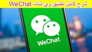 شرح كامل لتطبيق wechat خطوة بخطوة screenshot 1