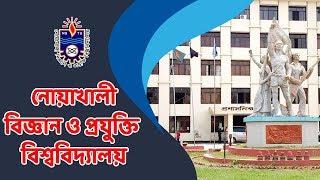 #NSTU নোয়াখালী বিজ্ঞান ও প্রযুক্তি বিশ্ববিদ্যালয় (NSTU)