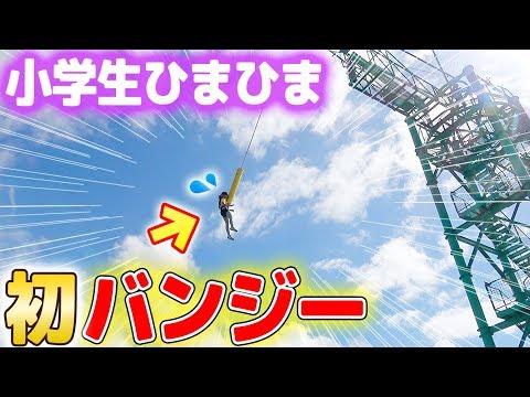 小学生がバンジージャンプ&巨大ターザンロープ初挑戦!跳んだ?やめた!? kids does bungee jump!