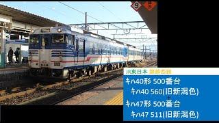 JR東日本 磐越西線 キハ40形 500番台 560[新潟色・青]+キハ47形 500番台 511[新潟色・青] 普通 新津駅
