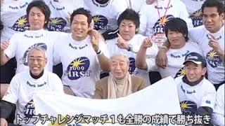 2009-2010シーズン総集編「トップイースト全勝優勝〜トップリーグ昇格」