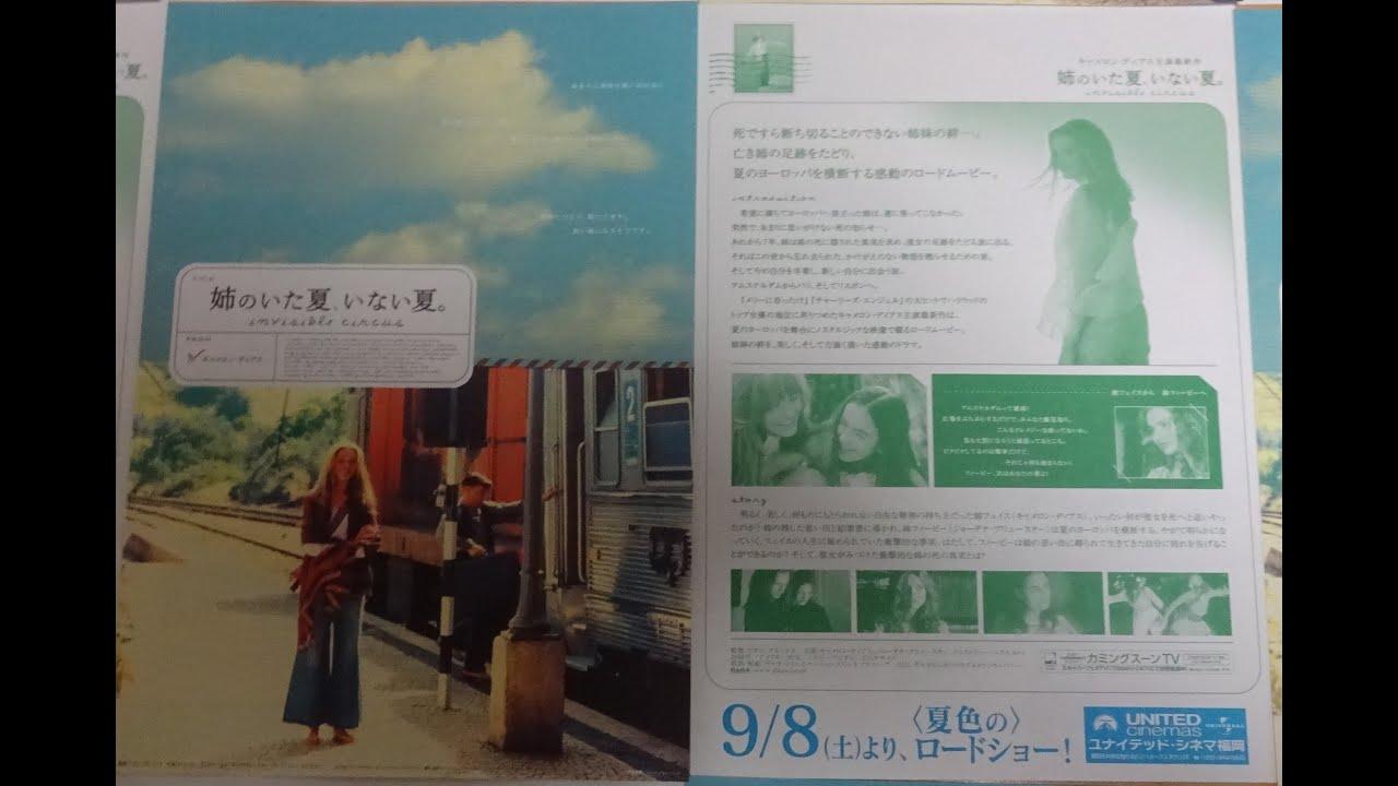 姉のいた夏、いない夏 (2001) 映...