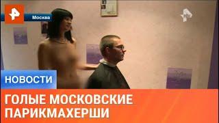Голые московские парикмахерши заявили, что не нарушают закон