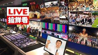 【LIVE搶鮮看】臺北設市百年交流分享&聯訪