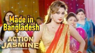 Made In Bangladesh (Wedding Song) - Kona | Full Video Song | Action Jasmin | Bobby | Symon Sadik