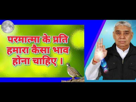परमात्मा के प्रति हमारा कैसा भाव होना चाहिए II Sat Gyan Sagar II