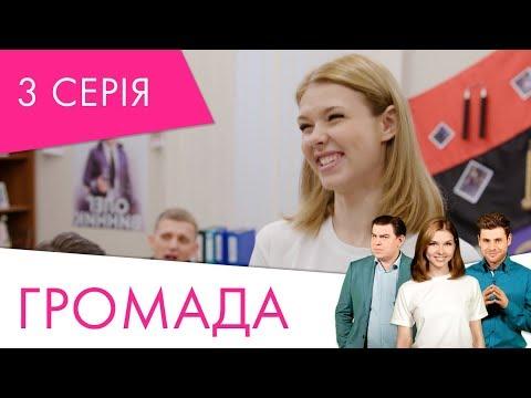 Громада | 3 серія | НЛО TV