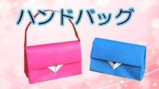 【折り紙】かわいいハンドバッグの折り方【音声解説あり】女の子が喜ぶおしゃれな折り紙 thumbnail