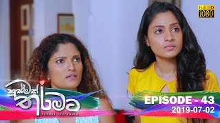 Husmak Tharamata | Episode 43 | 2019-07-02 Thumbnail