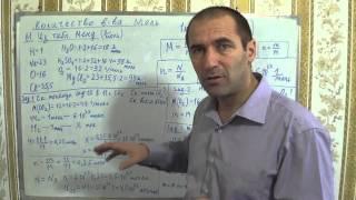 Видео уроки по химии. §15, 8кл. Количество вещества. Моль