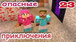 ч.23 Minecraft Опасные приключения - Кошка охотник (газоны, заборы)
