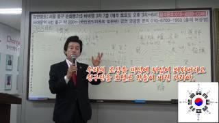 [역사] 태극기의 원리와 한민족의 뿌리 [허경영 강연988회]