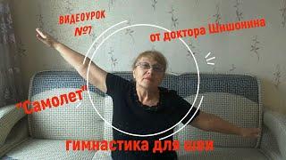 "Видеоурок №7. ""Самолет"" из гимнастики для шеи от доктора Шишонина."