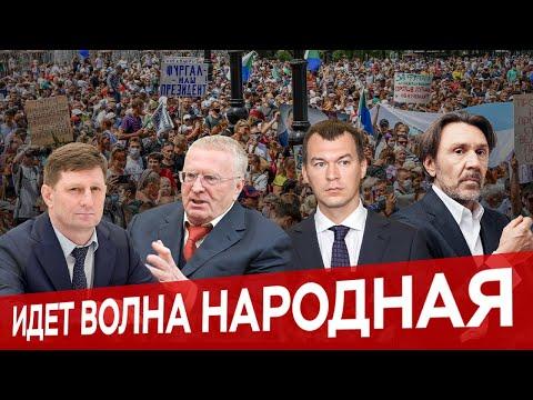 Хабаровск против Москвы.