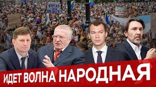 Хабаровск против Москвы. Шнуров против молчания // Документальный фильм