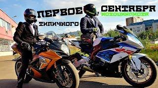 1 Сентября 'Типичного Мотоциклиста'