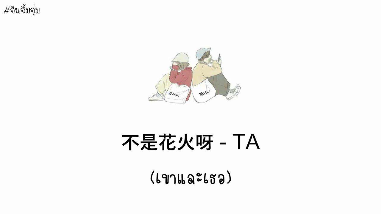 Download [THAISUB | PINYIN] 不是花火呀 - TA เขาและเธอ | เพลงจีนแปลไทย