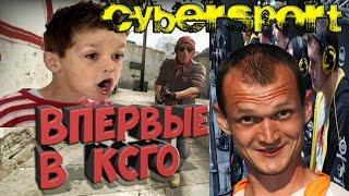CS:GO - ПЕРВЫЙ РАЗ В КСГО, КИБЕРСПОРТИВНЫЙ ДЕБИЛИЗМ, Counter-Strike: Global Offensive