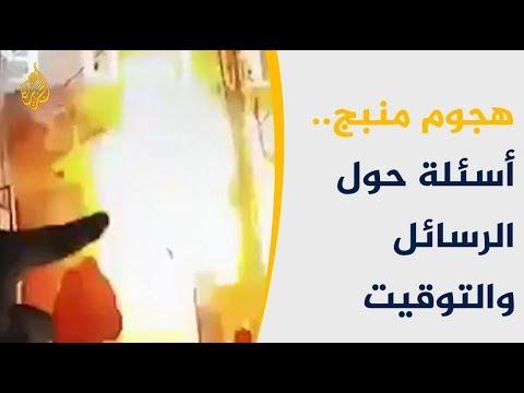 انفجار في منبج يؤدي لمقتل 20 بينهم 5 أميركيين  - نشر قبل 5 ساعة