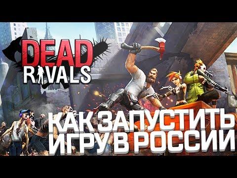 Dead Rivals - Zombie MMO - КАК ЗАПУСТИТЬ ИГРУ В РОССИИ И СТРАНАХ СНГ!