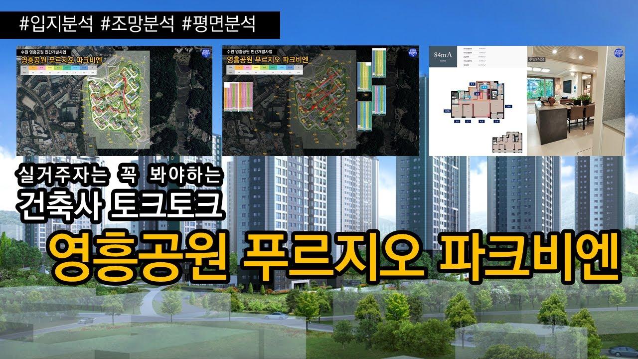 영흥공원 푸르지오 파크비엔 평면분석 [분양권 평면분석 TV]