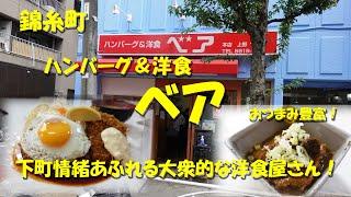 錦糸町【ハンバーグ&洋食ベア】下町情緒あふれる大衆的な洋食店!Japanese Casual Restaurant BEAR.【飯動画】