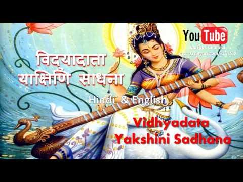 विद्या पाने के लिए आसान विद्यादाता  याक्षिणि साधना  ( Vidhyadata Yakshini )