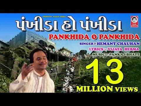 પંખીડા હો પંખીડા -  શ્રી મહાકાળી ચાલીસા - હેમંત ચૌહાણ  ||  Pankhida O Pankhida  ORIGINAL