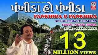 પંખીડા હો પંખીડા શ્રી મહાકાળી ચાલીસા હેમંત ચૌહાણ pankhida o pankhida original