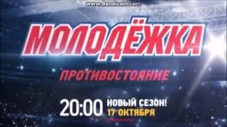 МОЛОДЁЖКА 4 СЕЗОН   2 серия