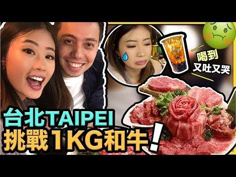 【台北VLOG】挑戰吃1KG重量級和牛(超划算!)  + 第一次喝老虎堂波霸珍奶吐到哭🤮😭 ◆ Emi & Chad ◆
