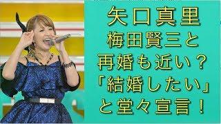 【衝撃】矢口真里結婚の意思を匂わせ 梅田賢三と再婚間近か!!?? 梅田賢三 検索動画 28