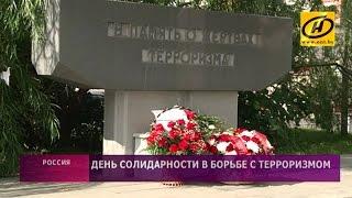 День солидарности в борьбе с терроризмом отмечают в России