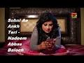 Sohni Ae Ankh Teri - Nadeem Abbas Baloch - Latest Punjabi And Saraiki Song 2017 video