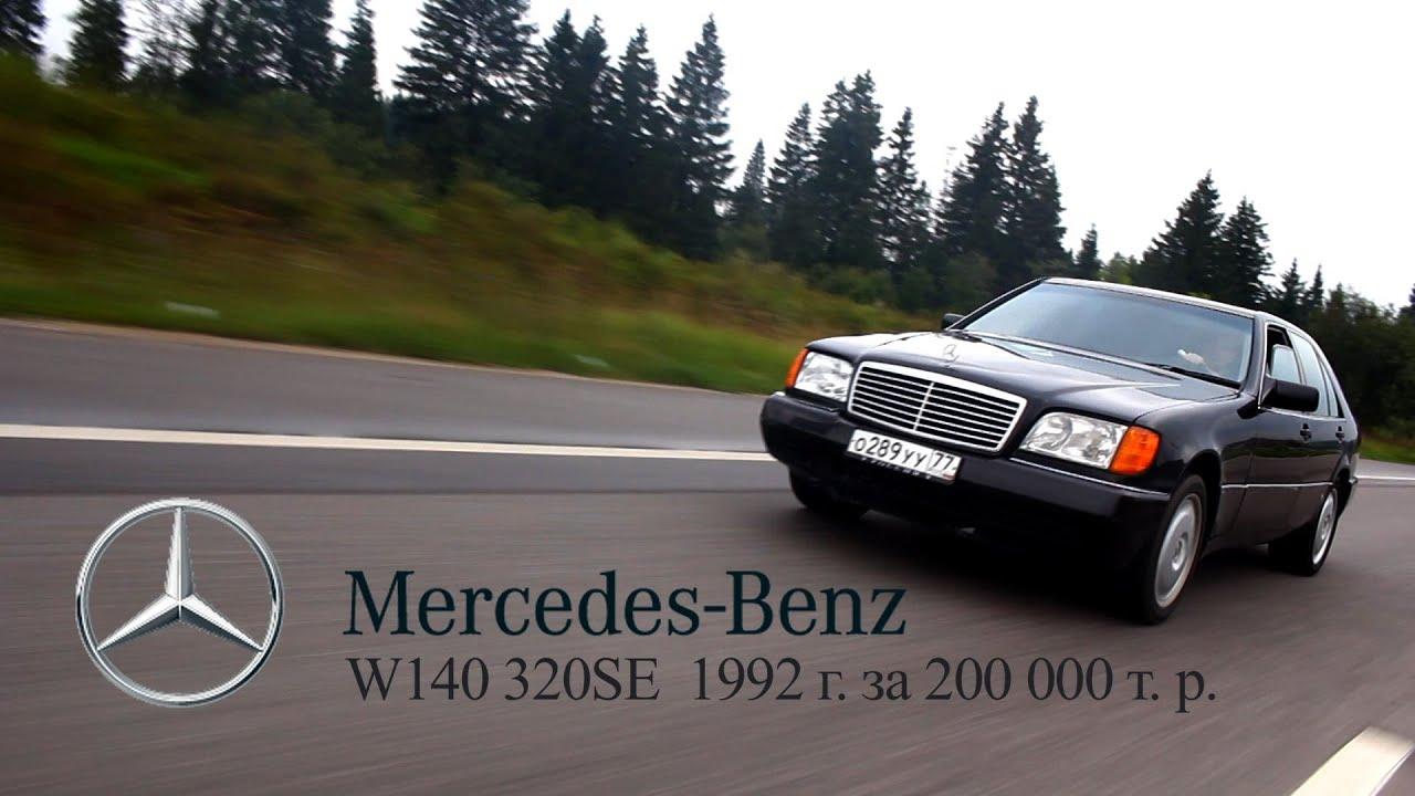 ЧО ?! Честный обзор Проект W140 Mercedes S-klasse 1992 г. за 200.000 рублей ЧАСТЬ 2