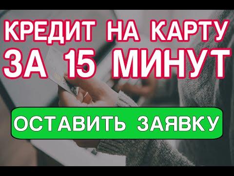 КРЕДИТ БЕЗ ПОСЕЩЕНИЯ БАНКА НА КАРТУ - ПОЛУЧИТЬ СЕЙЧАС!