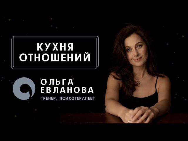 Кухня отношений. Психолог Ольга Евланова
