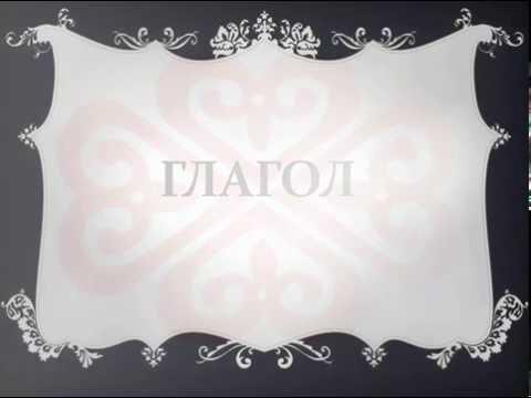 Татарский язык. Обучающий курс. Урок 1. Tatar language. Training course.