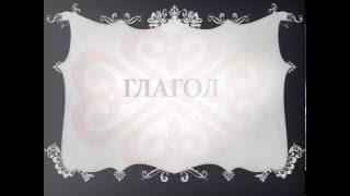 Татарский язык  Простота в изучении  2 часть