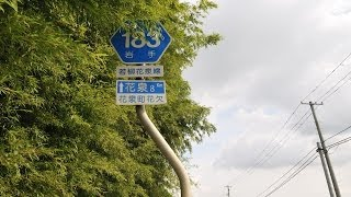 【岩手県道】183号若柳花泉線
