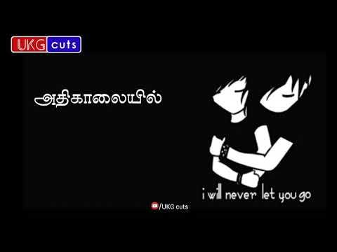 Pirai Thedum Iraviley Mayakkam Enna Cut Song | WhatsApp Status | GV.Prakash | UKG Cuts #39